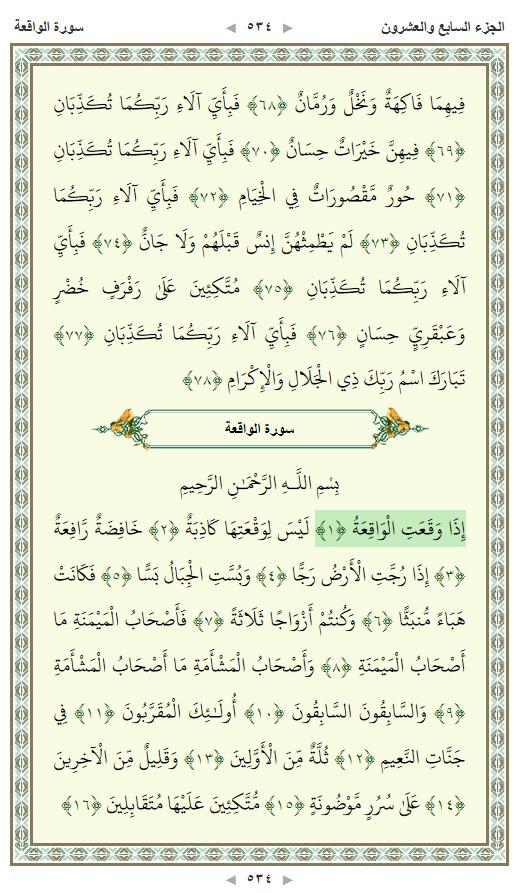 ورود به قرآن آنلاین