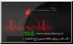 دریافت قالب بسیار زیبای امام حسین (ع) شماره 1 برای وبلاگ